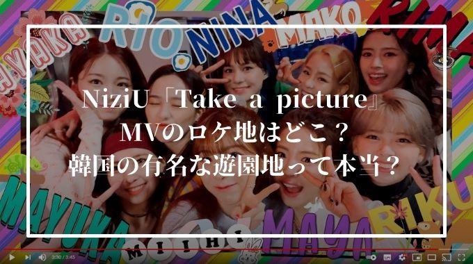 NiziU『Take a picture』のMVが撮影された場所(ロケ地)はどこ?メンバーの撮影ポイントは?