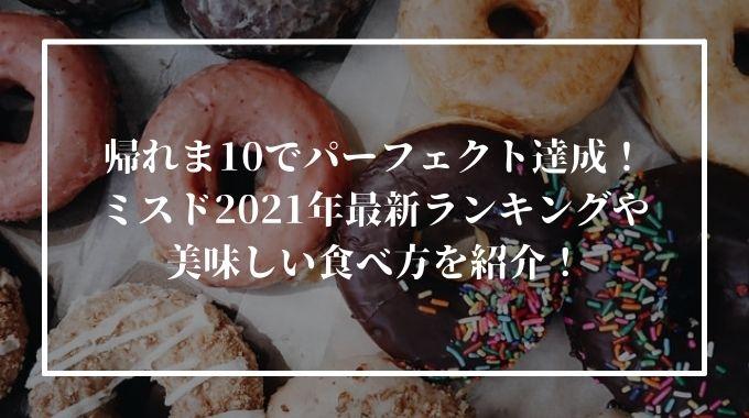 【帰れま10】ミスドでパーフェクト達成!2021年最新ランキングや美味しい食べ方を紹介!