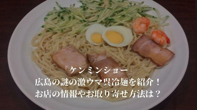 「ケンミンショー」広島の謎の激ウマ呉冷麵のお店やお取り寄せ方法は?
